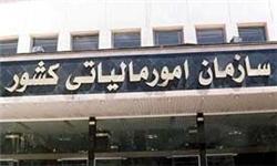 فردا آخرین مهلت ارائه اظهارنامه مالیات عملکرد سال ۹۲