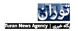 پايگاه خبرى توران Turan News Agency