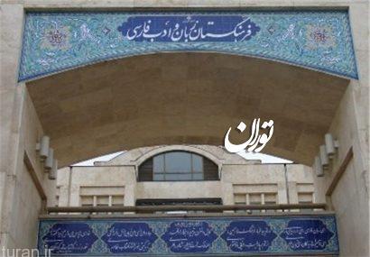 بودجه «فرهنگستان زبان و ادب فارسی» ۶۴ درصد رشد کرد